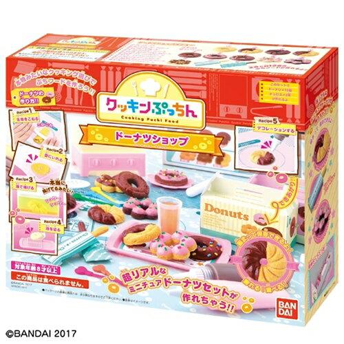 【送料無料】クッキンぷっちん クッキンぷっちん ドーナツショップ