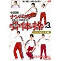 古武術 ナンバ式骨体操 3 ナンバ式日常編 【DVD】