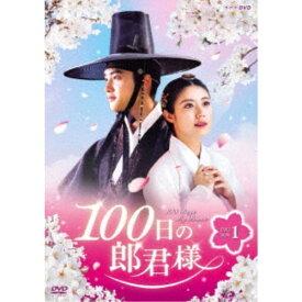 【送料無料】100日の郎君様 DVD-BOX 1 【DVD】