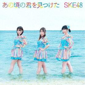 SKE48/あの頃の君を見つけた《通常盤/Type-C》 【CD+DVD】