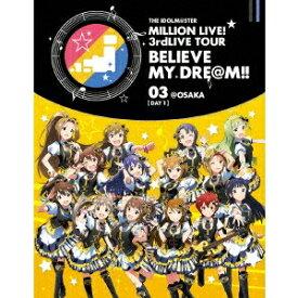 オムニバス/THE IDOLM@STER MILLION LIVE! 3rdLIVE TOUR BELIEVE MY DRE@M!! LIVE Blu-ray 03@OSAKA【DAY1】 【Blu-ray】