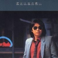 浜田省吾/君が人生の時… 【CD】