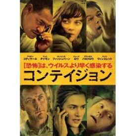 コンテイジョン 【DVD】