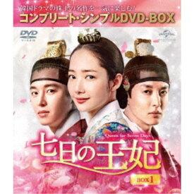 七日の王妃 BOX1<コンプリート・シンプルDVD-BOX> (期間限定) 【DVD】