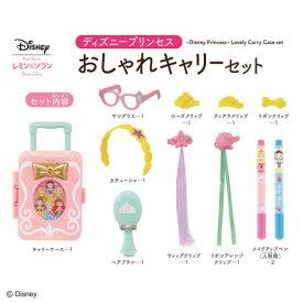 ずっとぎゅっとレミン&ソラン ディズニープリンセス おしゃれキャリーセットおもちゃ こども 子供 女の子 人形遊び 小物 3歳