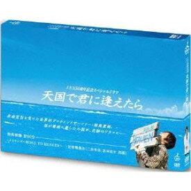 JNN50周年記念スペシャルドラマ 天国で君に逢えたら 【DVD】