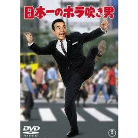 日本一のホラ吹き男 【DVD】