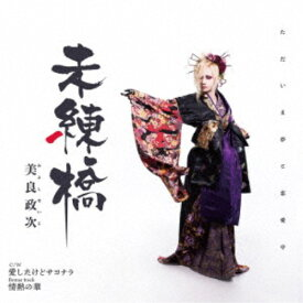 美良政次/未練橋 C/W 愛したけどサヨナラ/情熱の華 【CD】