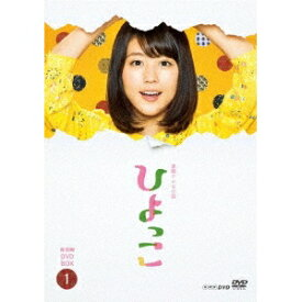 連続テレビ小説 ひよっこ 完全版 DVD BOX1 【DVD】