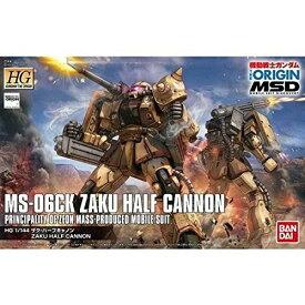 機動戦士ガンダム HG 1/144 ザク・ハーフキャノンおもちゃ ガンプラ プラモデル 8歳 機動戦士ガンダム THE ORIGIN