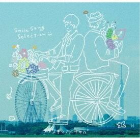 SukimaSwitch/スキマノハナタバ Smile Song Selection (初回限定) 【CD+DVD】