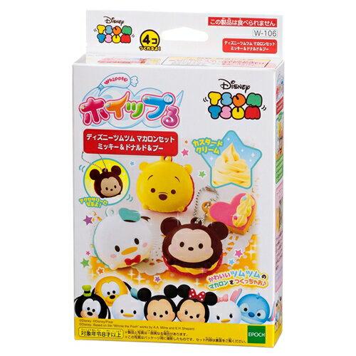 ホイップる W-106 ホイップる ディズニーツムツム マカロンセット ミッキー&ドナルド&プー おもちゃ こども 子供 女の子 ままごと ごっこ 作る 8歳 ミッキーマウス