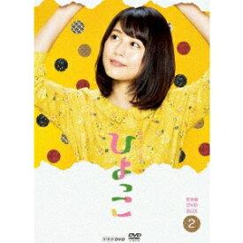 連続テレビ小説 ひよっこ 完全版 DVD BOX2 【DVD】