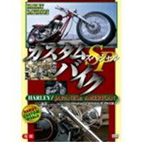 カスタムバイクSP(スペシャル) ハーレー/ジャパニーズアメリカン 【DVD】