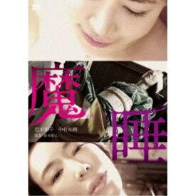 魔睡 【DVD】