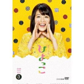 連続テレビ小説 ひよっこ 完全版 DVD BOX3 【DVD】