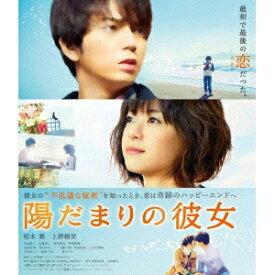陽だまりの彼女 スタンダード・エディション 【Blu-ray】