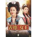 【送料無料】善徳女王 DVD-BOX II ノーカット完全版 【DVD】