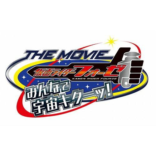 仮面ライダーフォーゼ THE MOVIE みんなで宇宙キターッ! コレクターズパック 【Blu-ray】