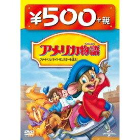 アメリカ物語 ファイベル/ナイトモンスターを追え! 【DVD】