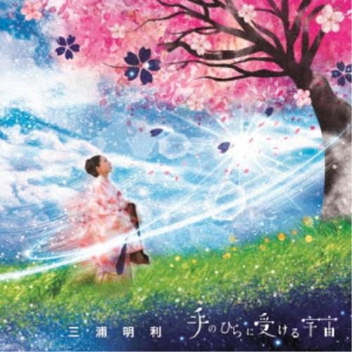 三浦明利/手のひらに受ける宇宙 【CD】