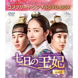 七日の王妃 BOX2<コンプリート・シンプルDVD-BOX> (期間限定) 【DVD】