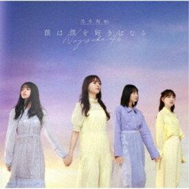 乃木坂46/僕は僕を好きになる《TYPE-C》 【CD+Blu-ray】