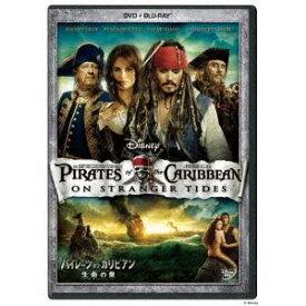 パイレーツ・オブ・カリビアン/生命の泉 DVD+ブルーレイセット 【DVD】