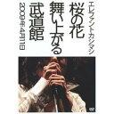 エレファントカシマシ/桜の花舞い上がる武道館 【DVD】