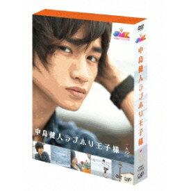 JMK 中島健人ラブホリ王子様 DVD BOX 【DVD】
