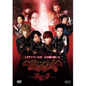 メサイア-深紅ノ章- 【DVD】