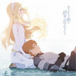 川井憲次/映画『さよならの朝に約束の花をかざろう』オリジナルサウンドトラック【CD】