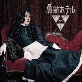 東京ゲゲゲイ/黒猫ホテル 【CD】