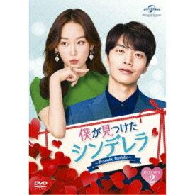 僕が見つけたシンデレラ〜Beauty Inside〜 DVD SET2 【DVD】