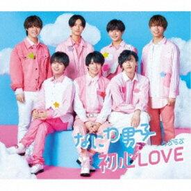 なにわ男子/初心LOVE(うぶらぶ)《通常盤》 【CD】