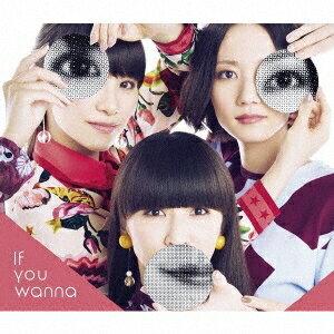Perfume/If you wanna (初回限定) 【CD+DVD】