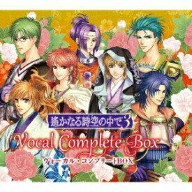 (ゲーム・ミュージック)/遙かなる時空の中で3 ヴォーカル・コンプリートBOX (初回限定) 【CD】