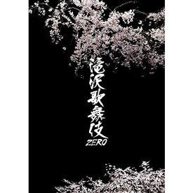 滝沢歌舞伎ZERO《通常盤/通常仕様》 【Blu-ray】