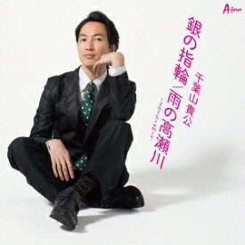千葉山貴公/銀の指輪/雨の高瀬川-2015remix- 【CD】