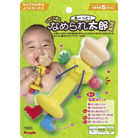 なめても安心も〜っと!なめられ太郎四代目おもちゃ こども 子供 知育 勉強 ベビー 0歳5ヶ月