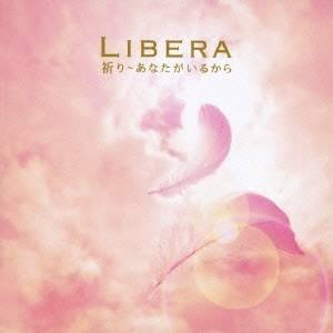 リベラ/祈り〜あなたがいるから 【CD】