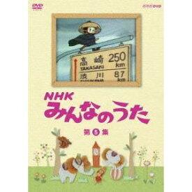 NHK みんなのうた 第5集 【DVD】