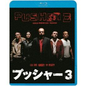プッシャー3 【Blu-ray】