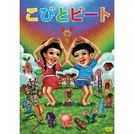 こびとビート 【DVD】