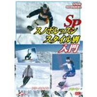 スノボレッスンSP スタイル別入門 【DVD】