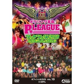 ボウリング革命 P★LEAGUE オフィシャルDVD VOL.13 【DVD】