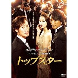 トップスター 【DVD】
