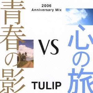 チューリップ/青春の影vs心の旅 〜2006 Anniversary Mix〜 【CD】