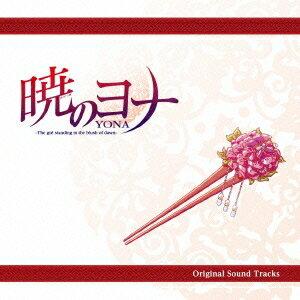 梁邦彦/暁のヨナ Original Sound Tracks 【CD】