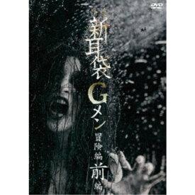 怪談新耳袋Gメン 冒険編 前編 【DVD】